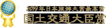Tourism award zh cn