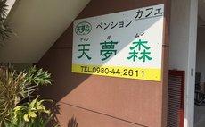 冲绳别墅天梦森 2楼