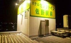 佐野站前精选Inn酒店