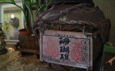Minpaku Akagawara No Ie