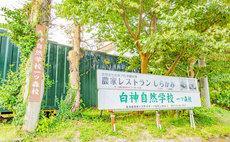 """Kumagera No Ie"" Renovated School Stay"