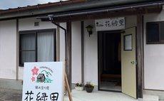 花緑里-HANAMIDORI-乙原のやど
