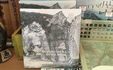 Sai village Fukuura - Yusukiso