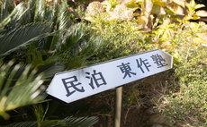 【一棟貸切可・ワーケーション設備有】「民泊東作塾 」~伊勢神宮へのアクセス良好!~