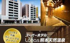 Lohas熊本天然溫泉 超級酒店