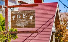 Alpine Villa (Pick up Available)