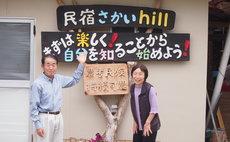 Farmstay Sakai Hill