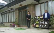 民宿 田ん坊3