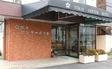 Tokai Center Hotel