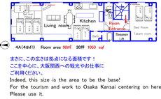 ベース大阪 和室のある落ち着いたファミリータイプ