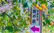 """""""Nishi No Ie"""" Farm Stay"""