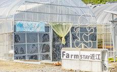 【農業体験・貸切キャンプ場あり】ツーリングのお宿にもオススメ「ファームステイ近江」