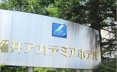 福井 學園酒店
