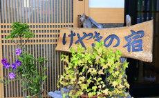 KEYAKI之宿