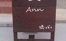 Ryu-a Ann