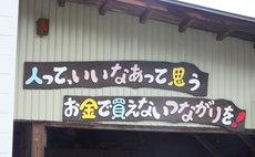 農家民宿 MATOBA