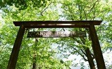 天然温泉付き貸別荘 アンの家 - 蔵王山水苑