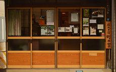 裏二階個室 上越高田 雁木の宿 町の家