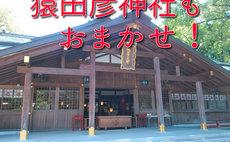 貸切!ガイドと巡る伊勢神宮外宮と内宮の早朝参拝と道開きの神 猿田彦神社