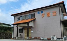 Yugure So - Warm and welcoming hospitality