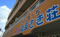 Okinawa Hamasaki-so