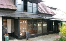 古民家 築300年の旅篭カフェ 大黒屋・サンガム