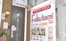 ゲストハウス fukutomi