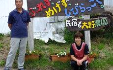 Like Zoo!Ono's Farm!