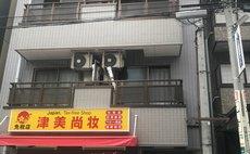 very near Namba kazu3