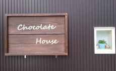 琉心度假屋 Chocolate House