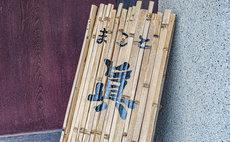 【一日一組・竹細工体験】「農家民宿 眞」~土と海が彩る越前町で 竹細工&農業のスローライフ体験~