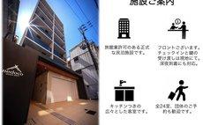 舒適的公寓大阪USJ附近 7F 豪華間Red
