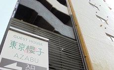 民宿 東京櫻子 AZABU