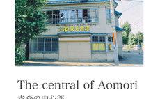 Mogami/10min to Aomori Sta