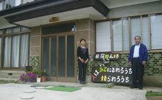 民宿 田坊2
