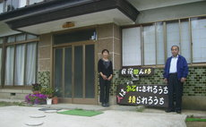 Guesthouse Tanbo 2