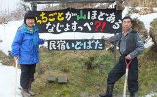 農家民宿 idobata2