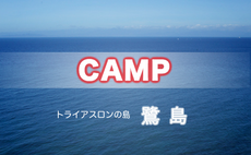 CAMP - Ryokan in Sagishima the island of triathlons