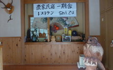 Farmer Inn Ichigoya - A warm welcome with local food