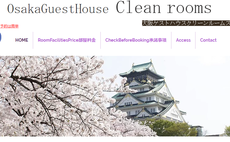 Osaka Guest House Clean Rooms