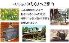MICHIKUSAー八岳山山間木屋