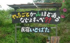 農家民宿 YIDOBATA