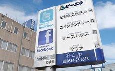 桑名BL商務酒店