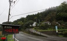 Tsubasaki-zaka