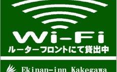 Kakegawa Business Hotel E