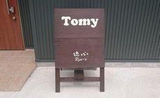 琉心度假屋 Tomy