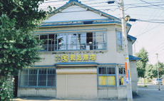 青森駅から10分 2階貸切/最大14名 民泊最上