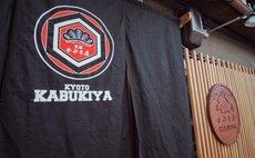 京町家 かぶき屋 Kabukiya
