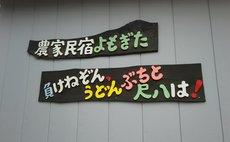 农家民宿 yomogita2