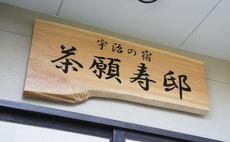 ujinoyado chaganjutei  Dormitory Room sunrise